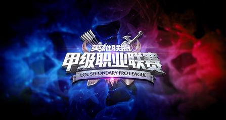 LSPL夏季赛第三周预告 皇族打响揭幕战